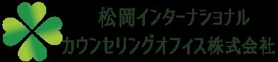 松岡インターナショナルカウンセリングオフィス株式会社